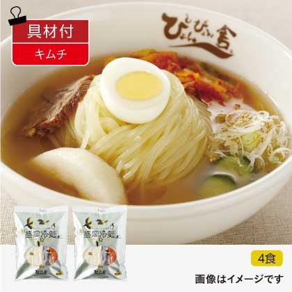 ぴょんぴょん舎 盛岡冷麺詰合せ 4食