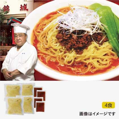 名古屋「錦城」冷やし担々麺