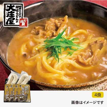讃岐カレーうどん 4食