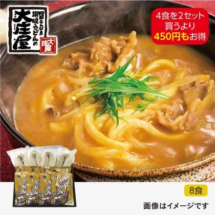 讃岐カレーうどん 8食