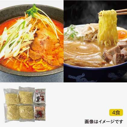 札幌西山ラーメン「辛みそ」・「みそ」食べ比べ 4食
