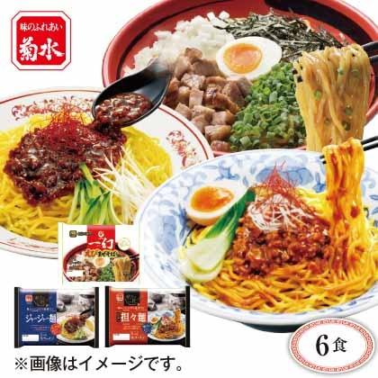 中華麺セット