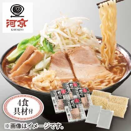 喜多方濃厚醤油ラーメン(具材付)