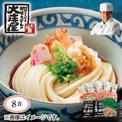 讃岐ぶっかけうどん細麺 8食