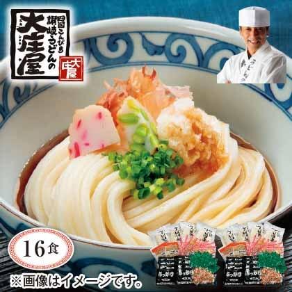 讃岐ぶっかけうどん細麺 16食