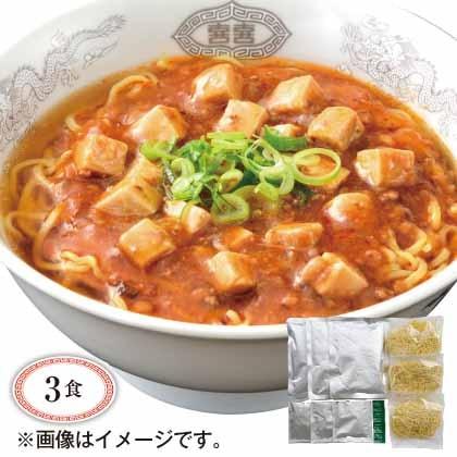 「豊園」監修 マーボー麺