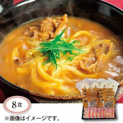 讃岐カレーうどん(天かす付)細麺 8食
