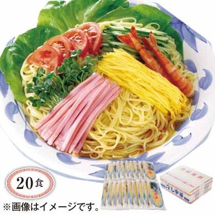 干し冷やし中華 20食