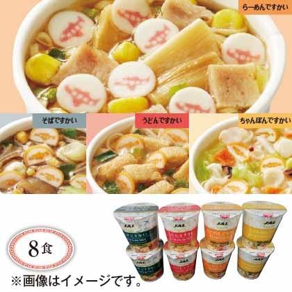JAL「カップ麺」シリーズ 8食
