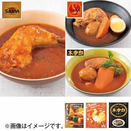 北海道 人気スープカレー店 3種詰合せ