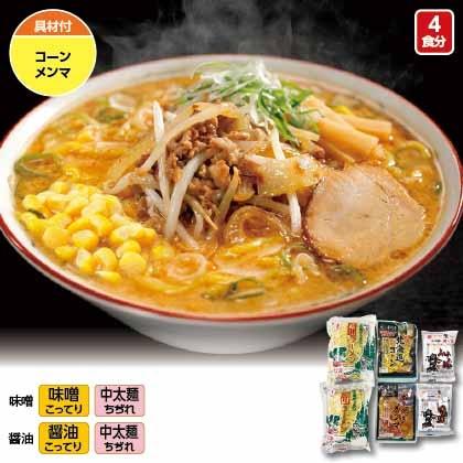 西山ラーメン コーン・メンマセット(4食)