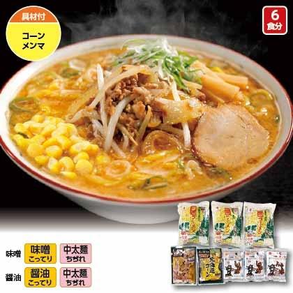 西山ラーメン コーン・メンマセット(6食)