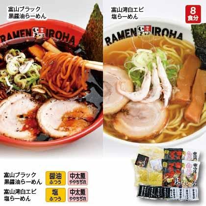 富山ブラック「麺家いろは」8食
