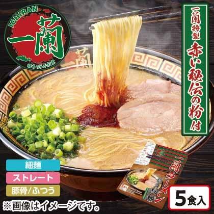 一蘭ラーメン 博多細麺ストレート
