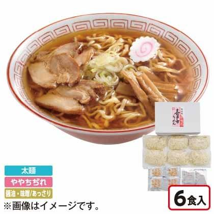 「麺造蔵」喜多方らーめん6食