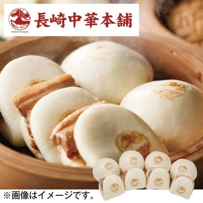 「長崎中華本舗」角煮まん&豚まんセット