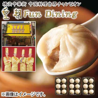 「皇朝」Fun Dining 小籠包