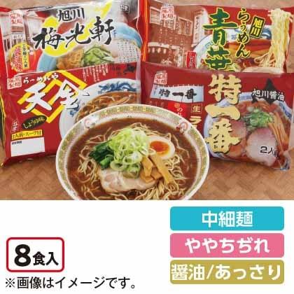旭川名店ラーメン8食セット