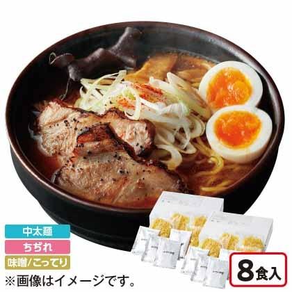 札幌「みその」濃厚味噌らーめん2箱