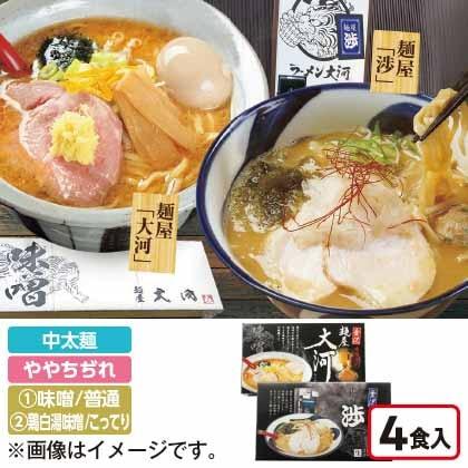 金沢名店セット「麺屋大河」・「麺屋渉」