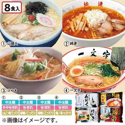 北海道名店 ラーメン4店セット