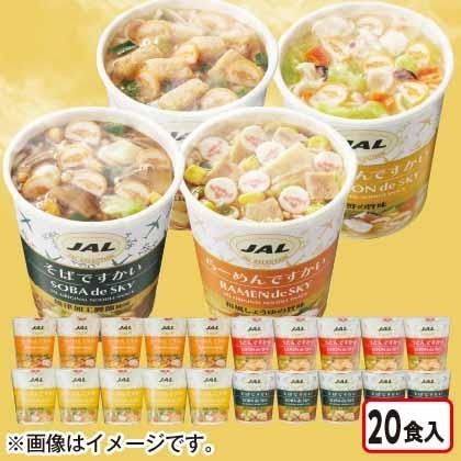 JAL「カップ麺」シリーズ