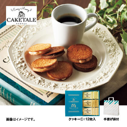 〈ケイクテイル〉パンケーキクッキー(12枚入)
