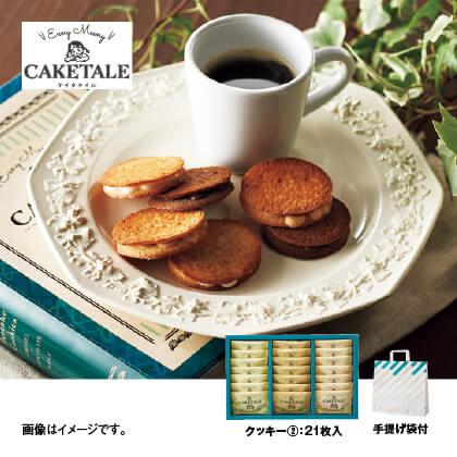 〈ケイクテイル〉パンケーキクッキー(21枚入)