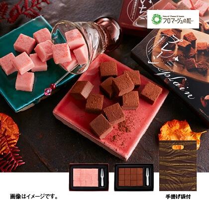 〈フロマージュの杜〉北海道生チョコレート