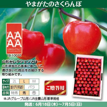 佐藤錦(3)700g(L、秀:手詰)【山形セレクション】