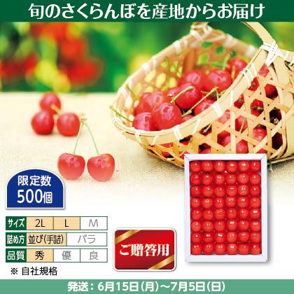 佐藤錦(9)500g(L又は2L、秀:手詰)、化粧箱入