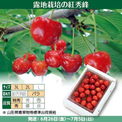 紅秀峰(4)500g(2L又は3L、特秀又は秀:バラ詰)、化粧箱入