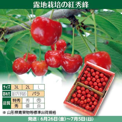 紅秀峰(5)500g(2L又は3L、特秀又は秀:バラ詰)×2、化粧箱入