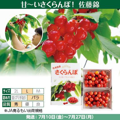 佐藤錦(23)300g(L、秀:バラ詰)×2、化粧箱入