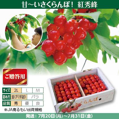 紅秀峰(6)500g(2L、秀:手詰)×2、化粧箱入