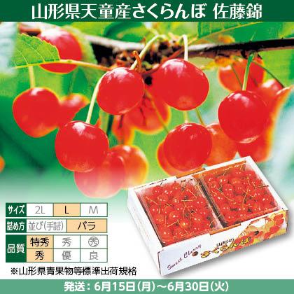 佐藤錦(28)500g(L、特秀・秀混:バラ詰)×2、 化粧箱入