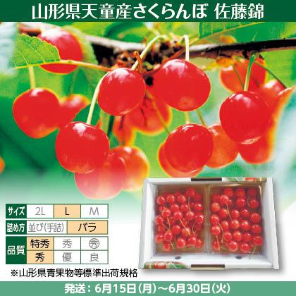 佐藤錦(29)300g(L、特秀・秀混:バラ詰)×2、 化粧箱入