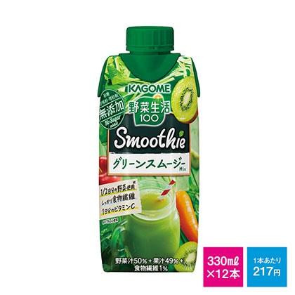 野菜生活100グリーンスムージーミックス