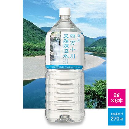 四万十川天然源流水 2L