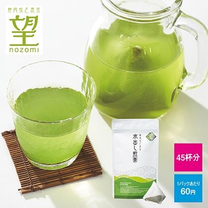 静岡牧之原茶「望」水出し煎茶