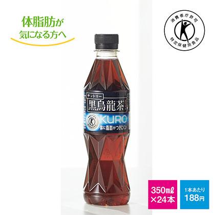 サントリー 黒烏龍茶