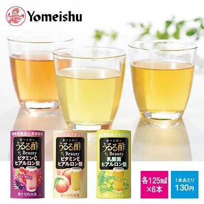 食べる前のうるる酢Beauty 3種セット