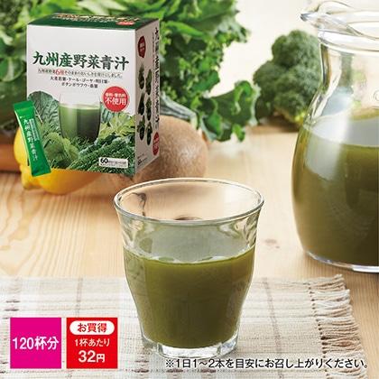 九州産野菜青汁2箱