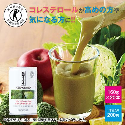緑でサラナA(20本)