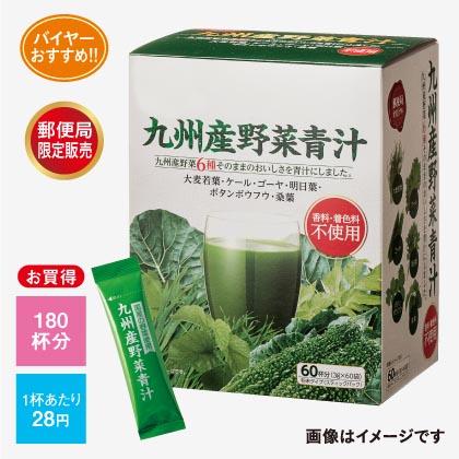 九州産野菜青汁 3箱