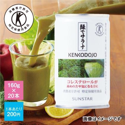 特定保健用食品 緑でサラナA(20本)