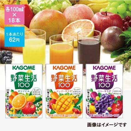 カゴメ 小容量 野菜生活3種セットA(54本)