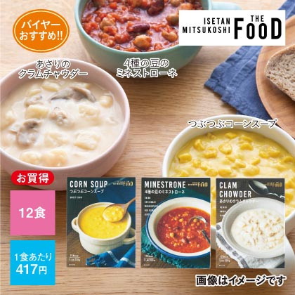 THE FOODスープ3種 計12箱