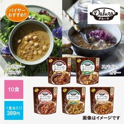 オーガニック豆の具だくさんスープ「ダルーラ」10袋セット