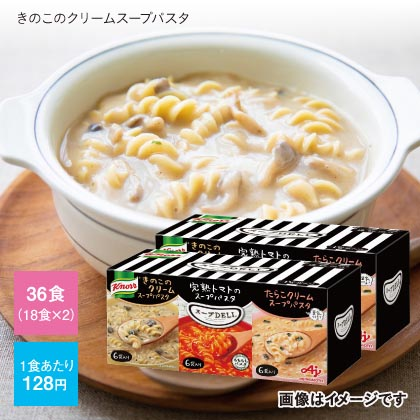 味の素 スープDELI スープパスタセット